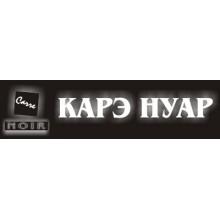 «Карэ Нуар» город Саранск