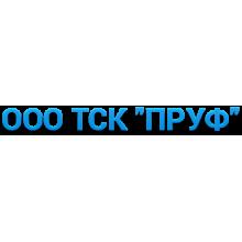 «ПРУФ» город Саранск